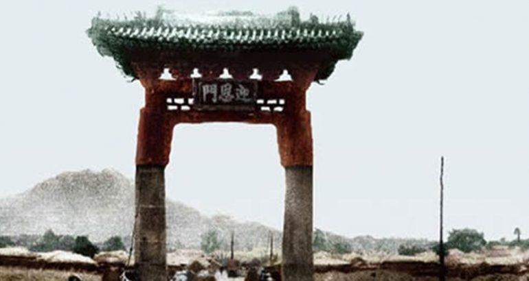 Yeongeunmun, puerta de las obligaciones con Qing